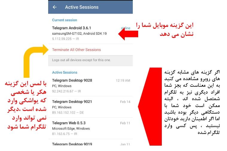 مسدودسازی دسترسی فضول ها یا هکر ها به تلگرام شما