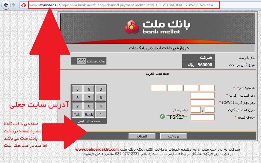نمونه ای از صفحه پرداخت جعلی بانک