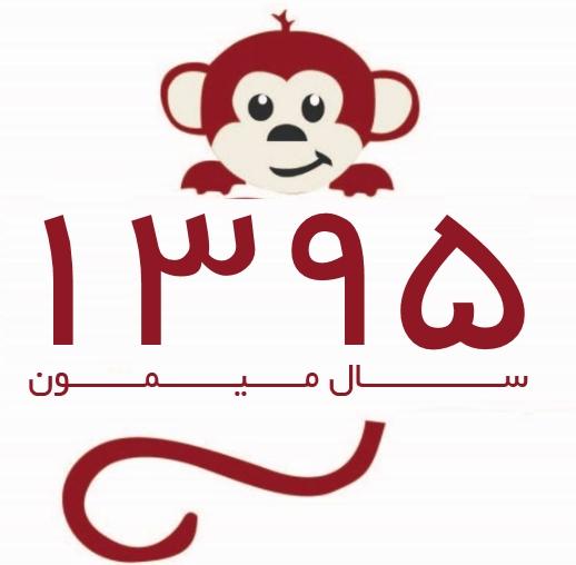 نام حیوان سال 1395 : میمون