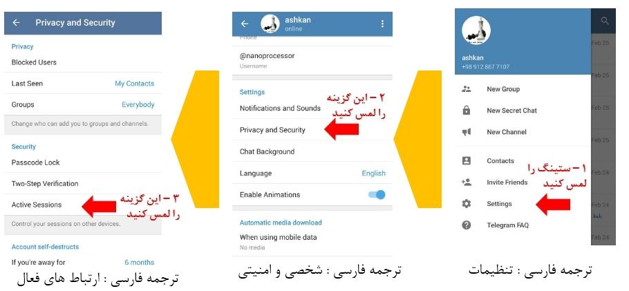 نحوه غیر فعال کردن دسترسی هکر ها و کسانی که به تلگرام شما وصل هستند