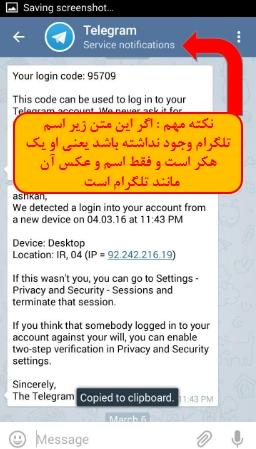 نمونه ای از پیام با کد پنج رقمی تلگرام