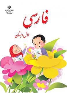 دانلود کتاب های دوره اول ابتدایی - آموزش و پرورش