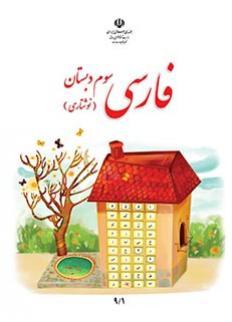 دانلود کتاب های سوم ابتدایی - آموزش و پرورش