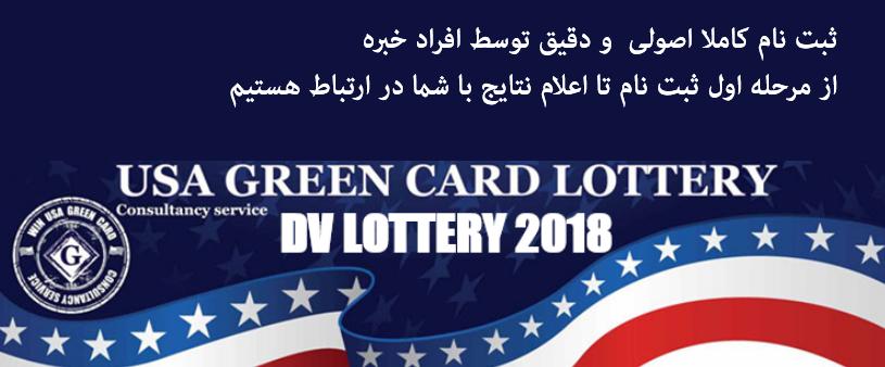 ثبت نام لاتاری بزرگ گرین کارت آمریکا