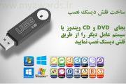 بوتیبل کردن فلش برای نصب سیستم عامل (با CMD ) - Flash Disk Boot
